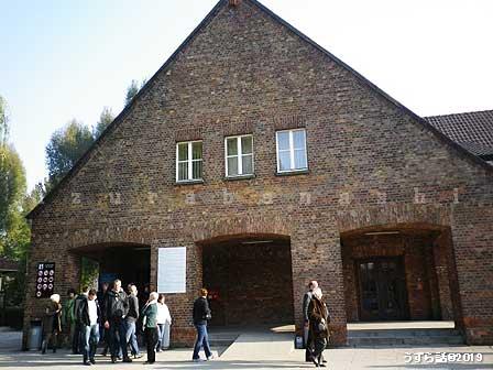 アウシュビッツ-ビルケナウ強制収容所博物館