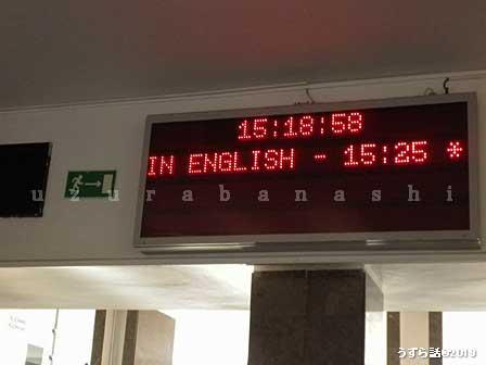収容所博物館内のツアー時刻掲示板