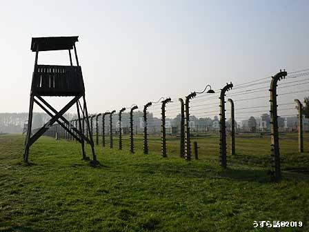 ビルケナウの鉄条網と監視塔