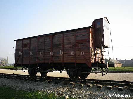 ビルケナウの貨車