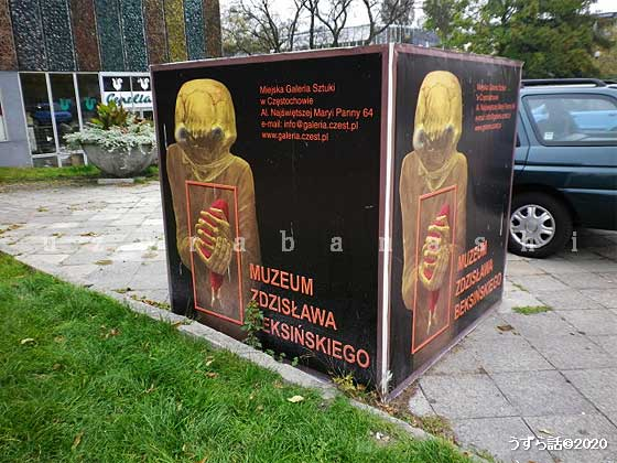 ベクシンスキーミュージアム前の立て看板