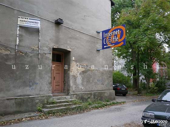 チェンストホヴァのネットカフェ