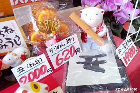 f:id:uzurabanashi:20201227235925j:plain