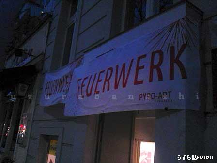 ベルリンの年末の花火屋