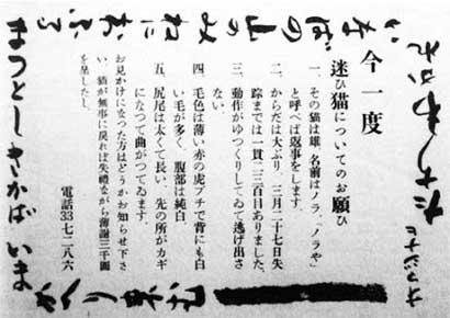内田百閒のノラ捜索広告