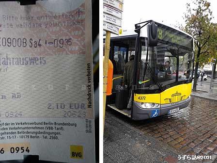 バスとバスチケット