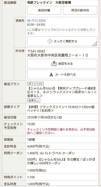 f:id:vTUNA:20201130204518j:plain