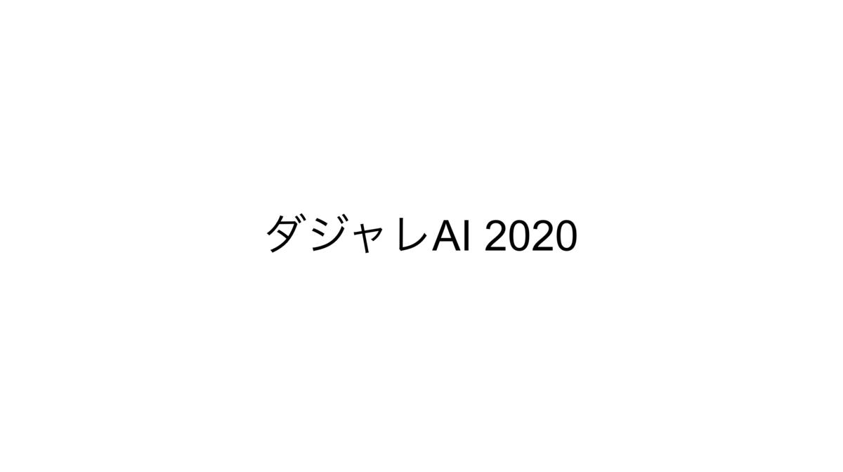 f:id:vaaaaaanquish:20201211051055p:plain:w0