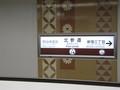 東京メトロ 北参道駅