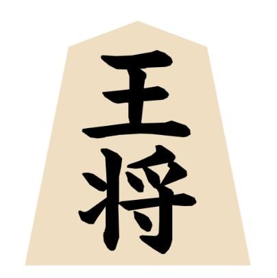 f:id:valen-shogi:20210530194636j:plain