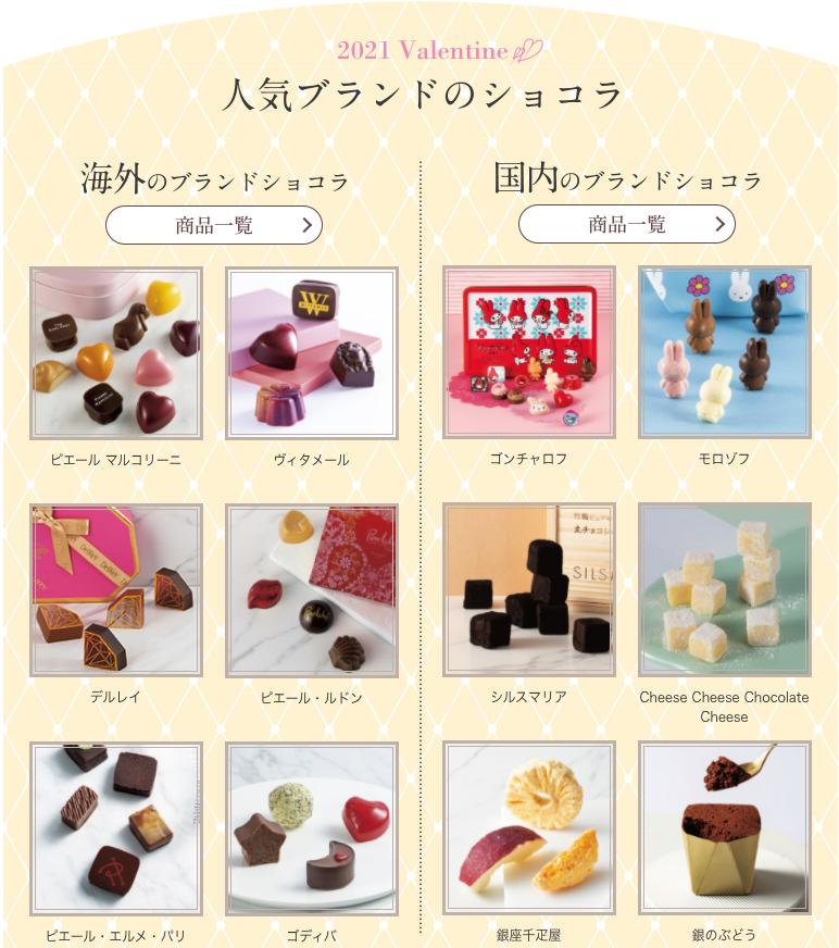 人気ブランドのショコラ 海外と国内取り揃えてます