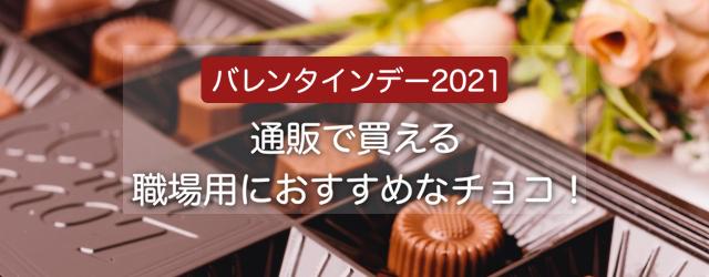 バレンタインデー2021 通販 職場用おすすめチョコ
