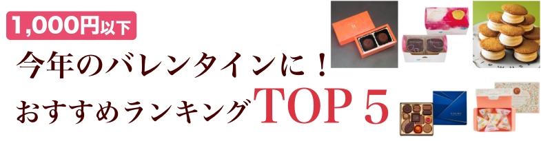 1000円以下 今年 おすすめ バレンタイン チョコ ランキング