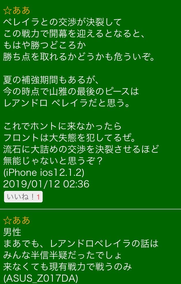 f:id:vamosyamaga4294:20190112025318j:plain