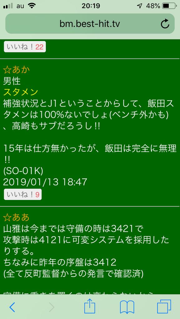 f:id:vamosyamaga4294:20190113202311p:plain