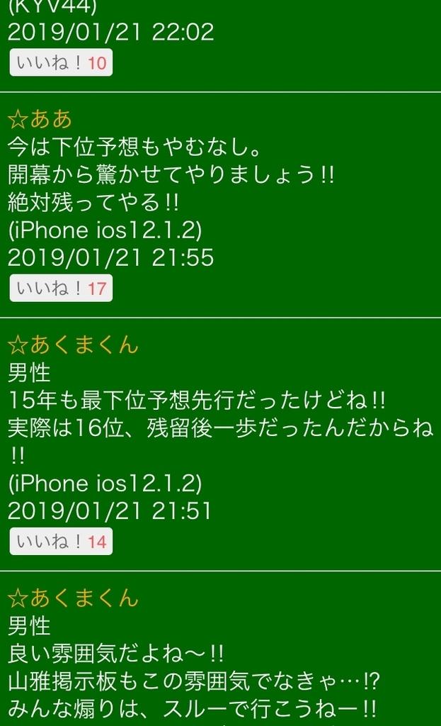f:id:vamosyamaga4294:20190121222510j:plain