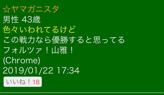 f:id:vamosyamaga4294:20190122201908j:plain