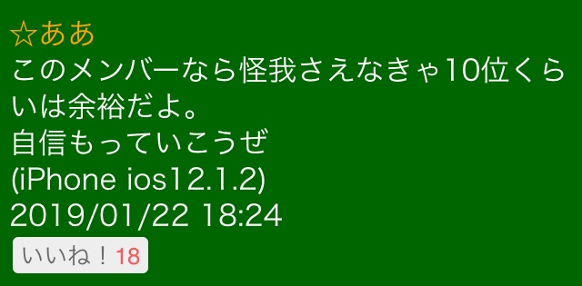 f:id:vamosyamaga4294:20190122201920j:plain