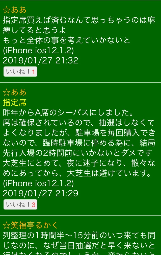 f:id:vamosyamaga4294:20190127215535j:plain