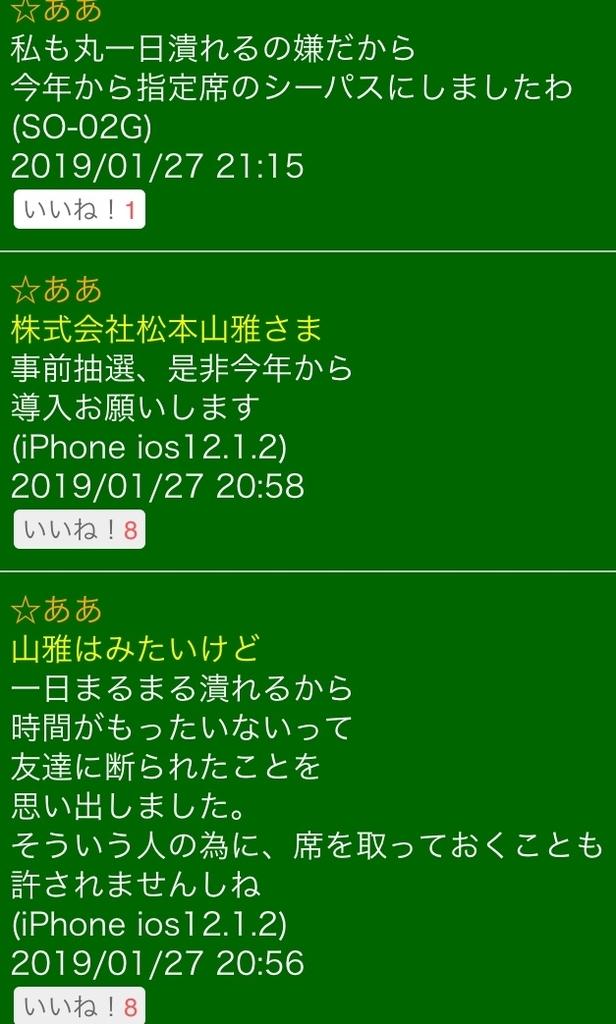 f:id:vamosyamaga4294:20190127221618j:plain