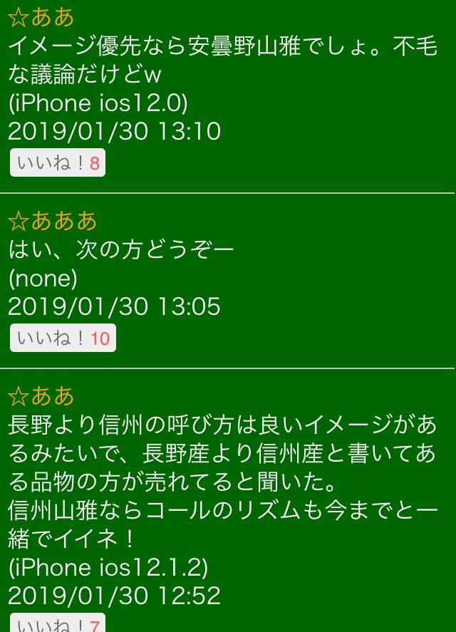 f:id:vamosyamaga4294:20190130194501j:plain