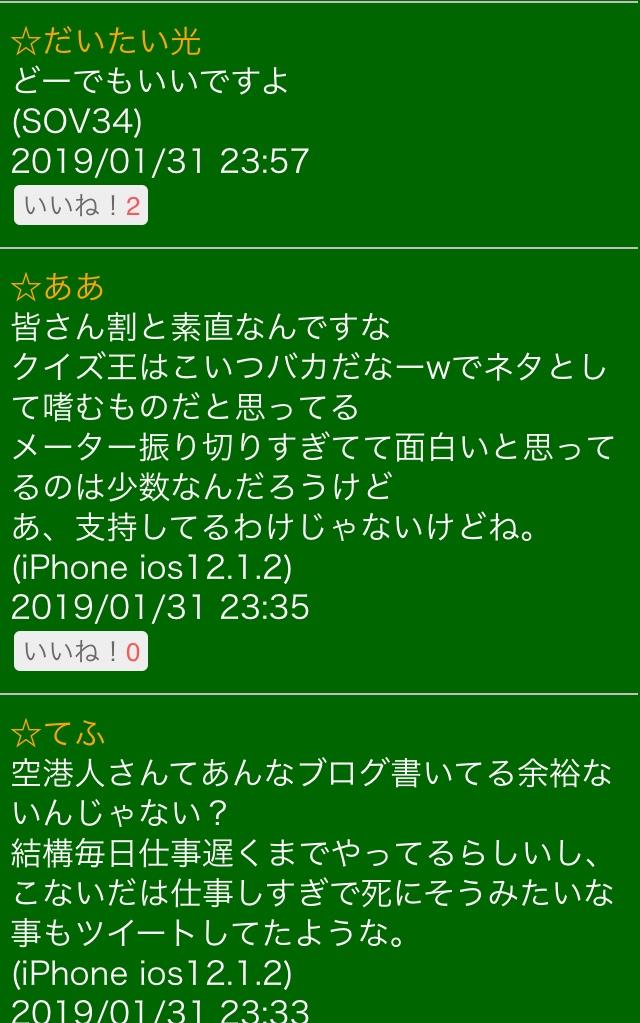 f:id:vamosyamaga4294:20190201001041j:plain