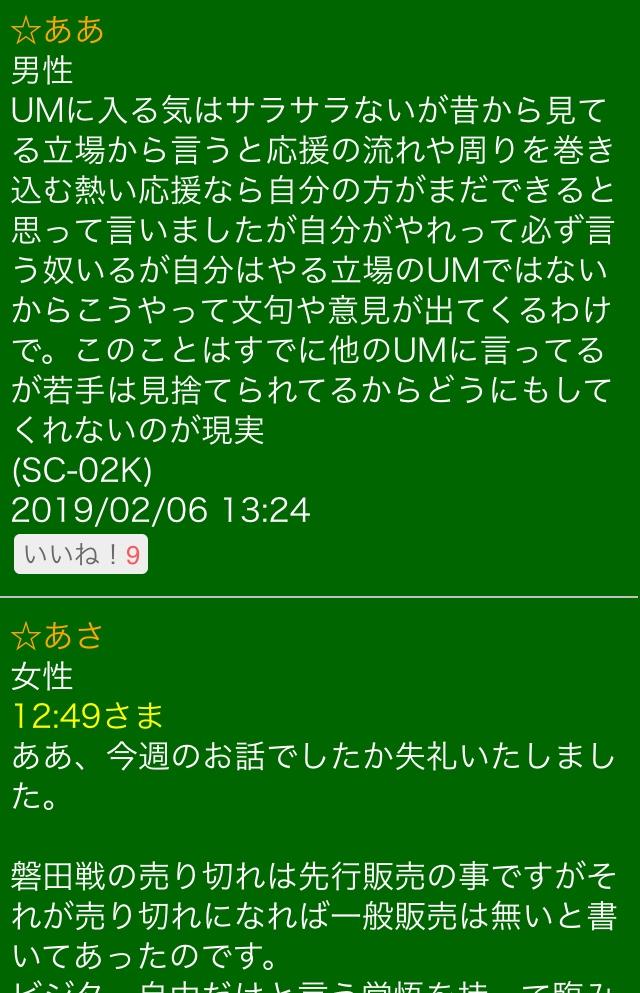 f:id:vamosyamaga4294:20190206191546j:plain