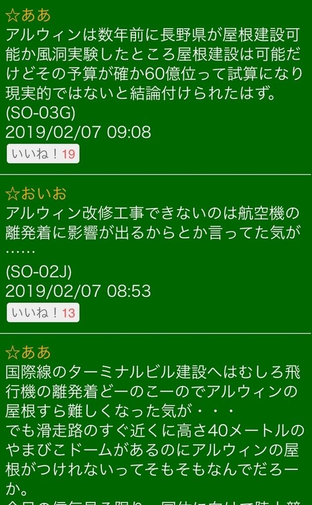 f:id:vamosyamaga4294:20190207213811j:plain