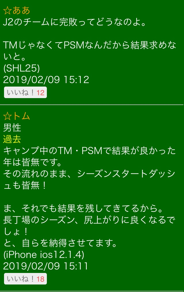 f:id:vamosyamaga4294:20190209165934j:plain