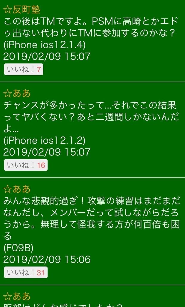 f:id:vamosyamaga4294:20190209172414j:plain