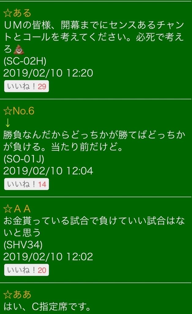 f:id:vamosyamaga4294:20190210181609j:plain