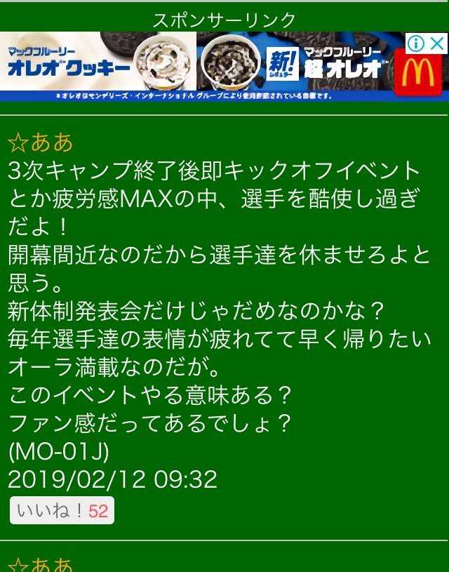 f:id:vamosyamaga4294:20190212224300j:plain