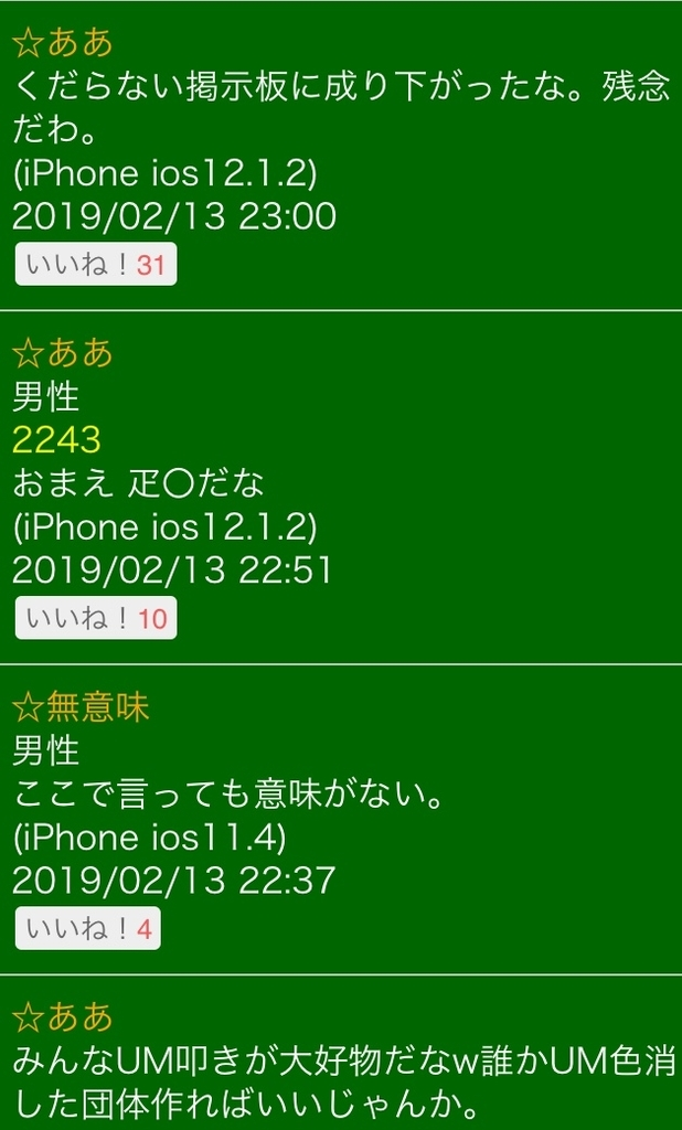 f:id:vamosyamaga4294:20190214122731j:plain