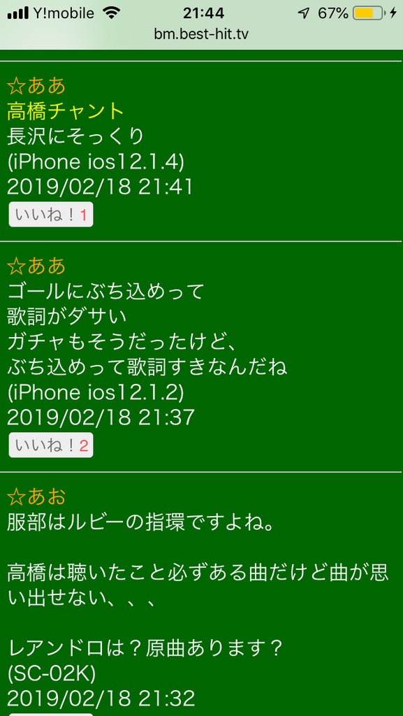 f:id:vamosyamaga4294:20190218220403p:plain