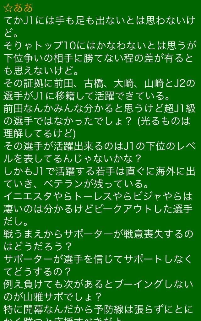 f:id:vamosyamaga4294:20190220124241j:plain