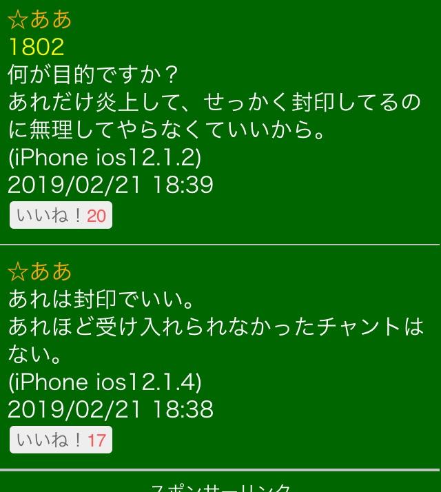 f:id:vamosyamaga4294:20190221203306j:plain