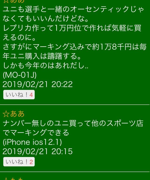 f:id:vamosyamaga4294:20190221203504j:plain