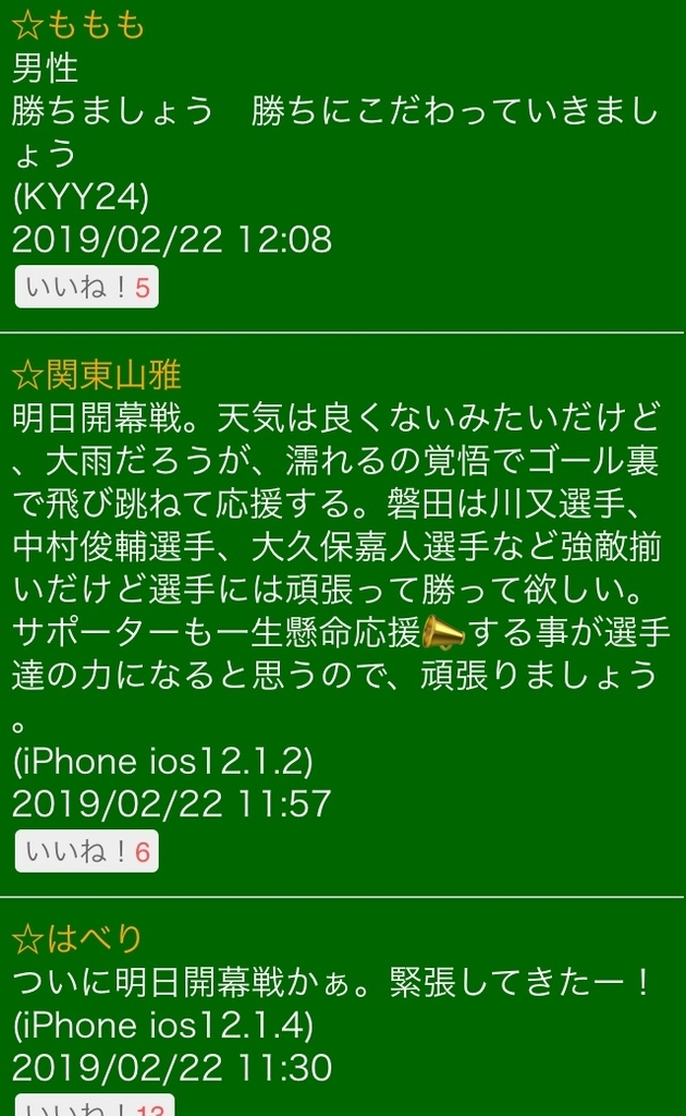 f:id:vamosyamaga4294:20190222122924j:plain