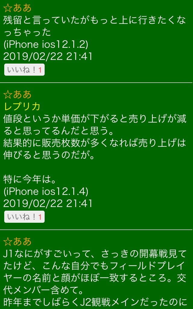 f:id:vamosyamaga4294:20190222214745j:plain