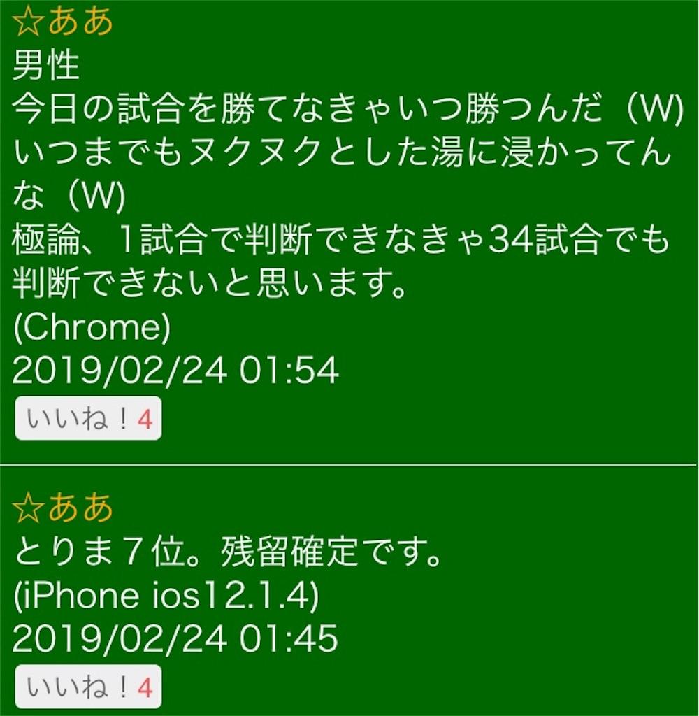 f:id:vamosyamaga4294:20190224023330j:image