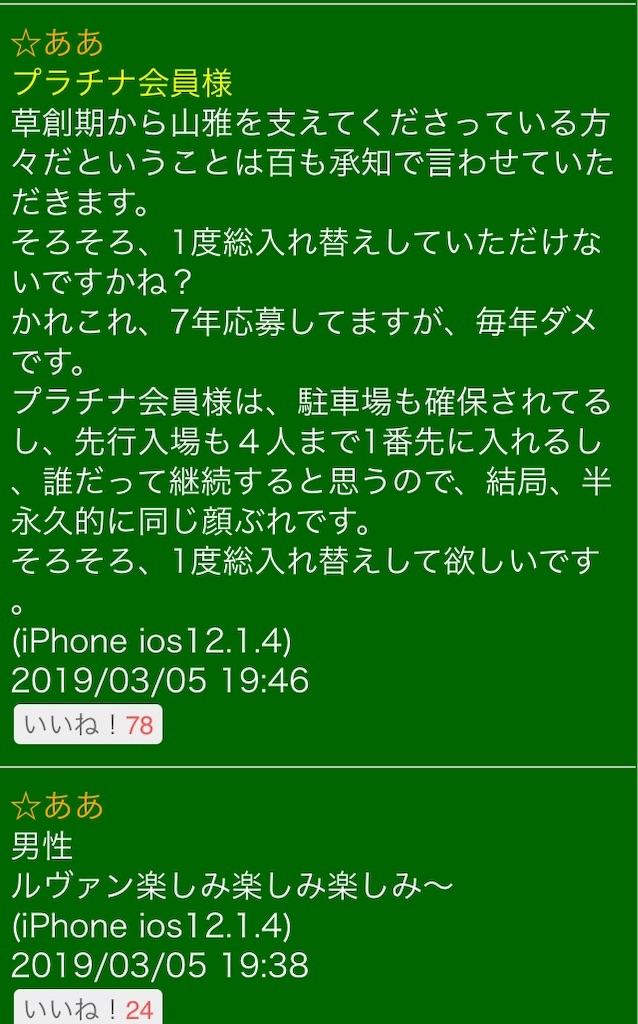 f:id:vamosyamaga4294:20190305222652j:image