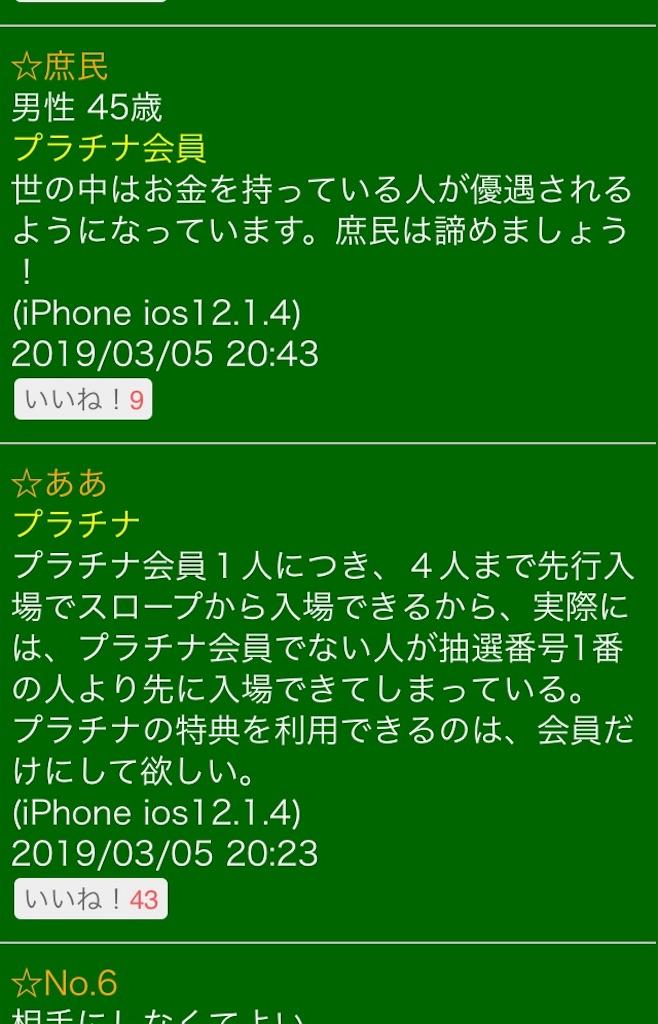 f:id:vamosyamaga4294:20190305222657j:image
