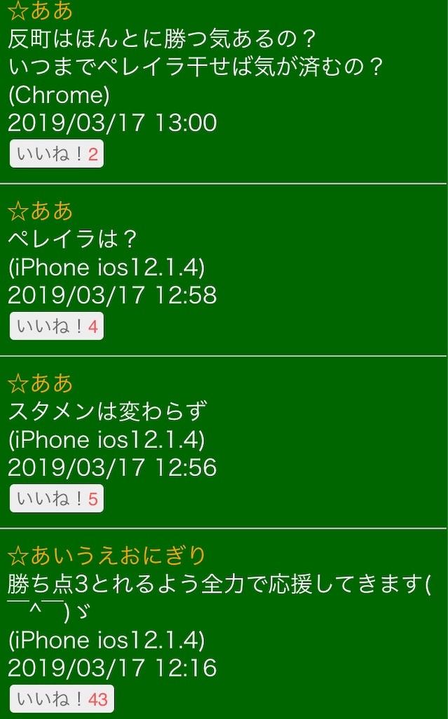 f:id:vamosyamaga4294:20190317130247j:image