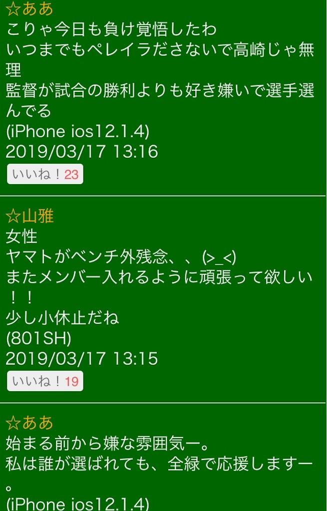 f:id:vamosyamaga4294:20190317140500j:image