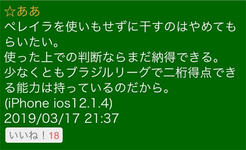 f:id:vamosyamaga4294:20190317223842j:image