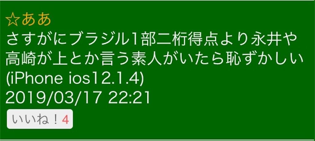 f:id:vamosyamaga4294:20190317223848j:image