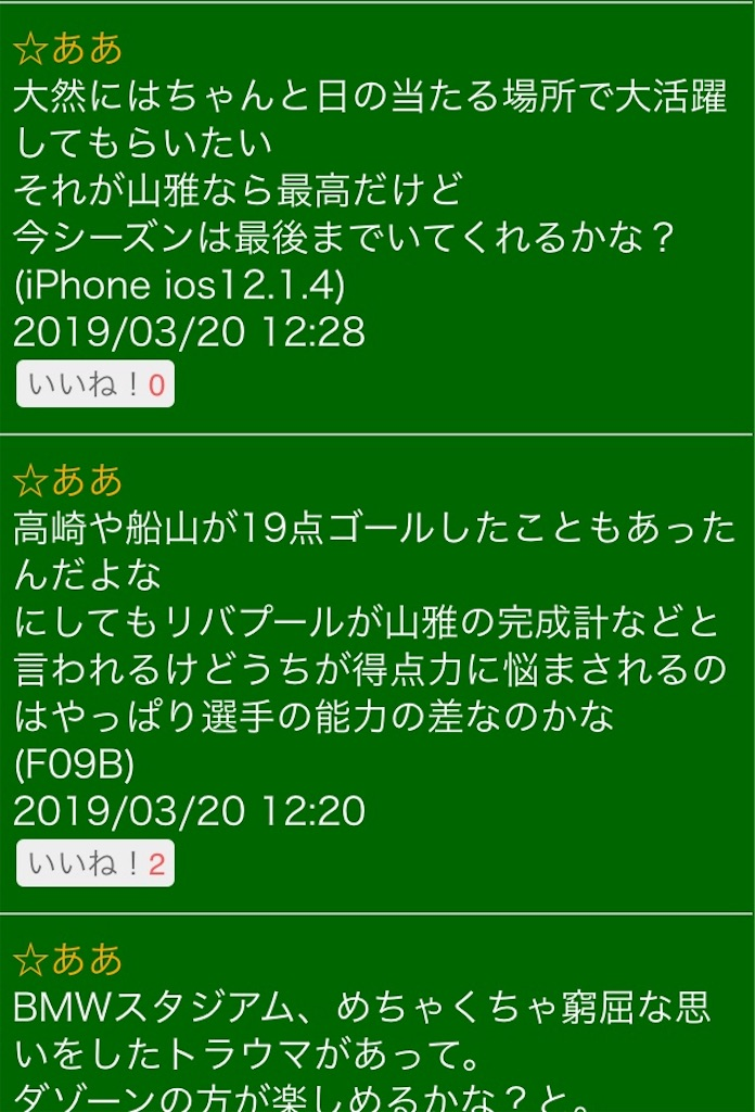 f:id:vamosyamaga4294:20190320123341j:image
