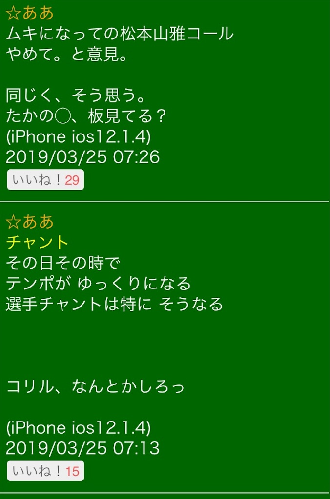 f:id:vamosyamaga4294:20190325124219j:image