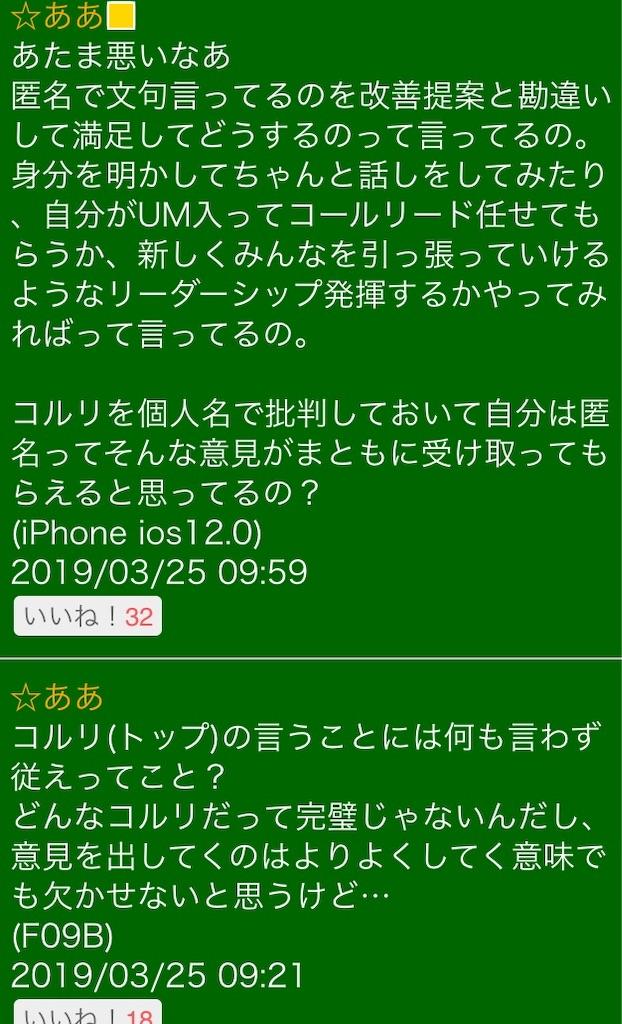 f:id:vamosyamaga4294:20190325124547j:image