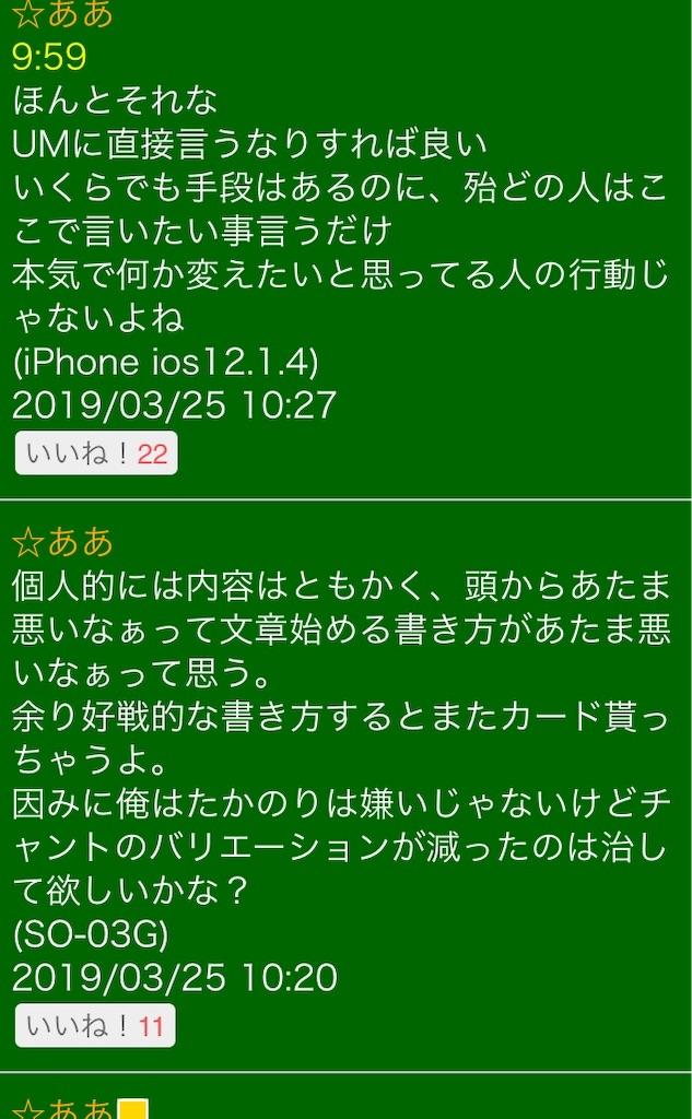 f:id:vamosyamaga4294:20190325124603j:image